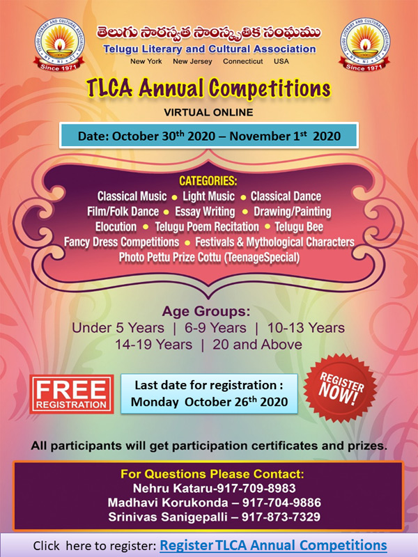 TLCA Annual Competitions
