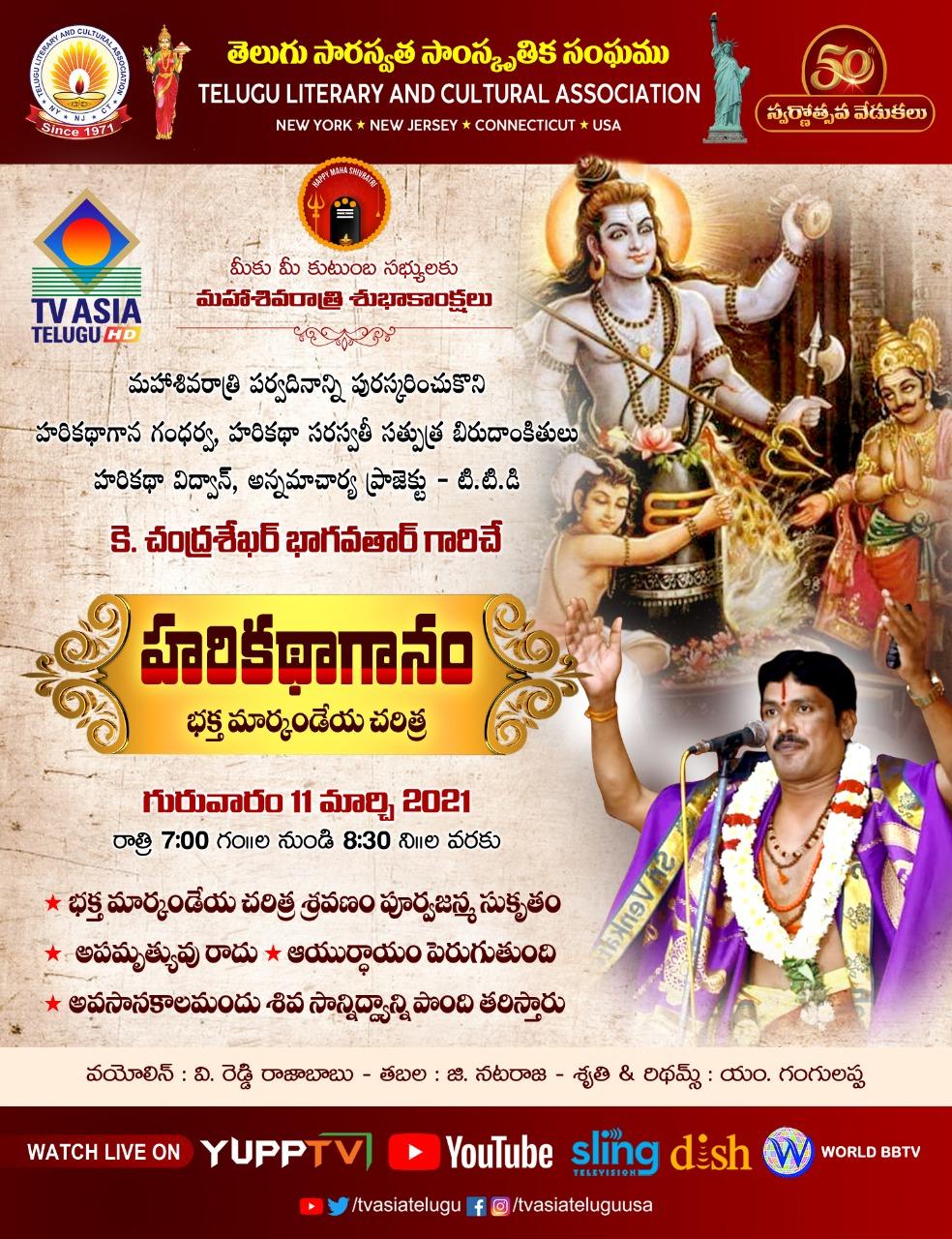 Mahashiva Rathri-Harikatha Gaanam - 03112021